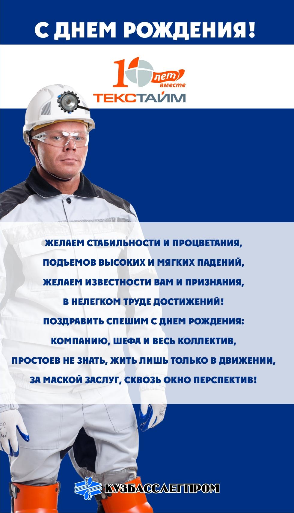 Поздравление руководителя строительной компании с юбилеем