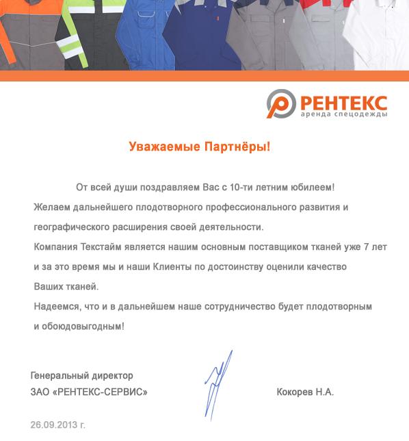 Поздравления директору партнеров