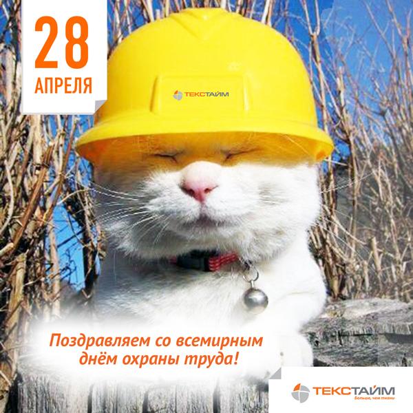 Поздравления к празднику охрана труда